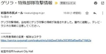 岩国市が誤送信した「ゲリラ攻撃情報」のメール画面