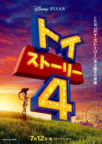 劇場版アニメ「トイ・ストーリー4」の日本版ポスター (C)2018 Disney/Pixar. All Rights Reserved.