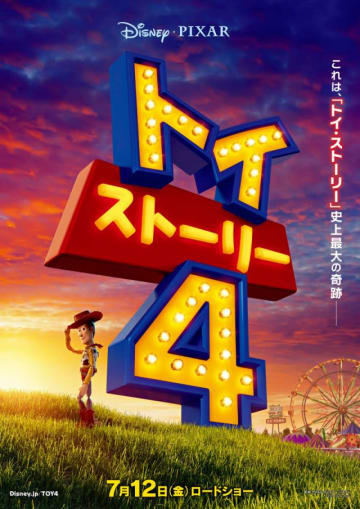 ティザーポスターも公開! - (C) 2018 Disney/Pixar. All Rights Reserved.