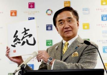 今年の漢字を発表する黒岩知事=県庁