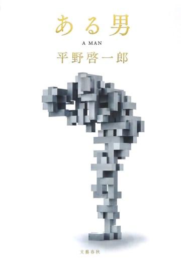 「ある男」(文藝春秋)