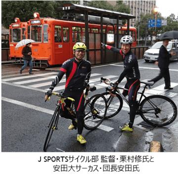 安田大サーカス団長が愛媛をめぐる「J SPORTSサイクル部」放送