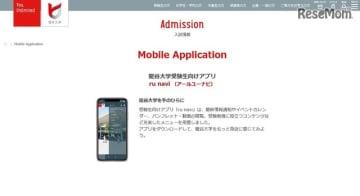龍谷大学の受験生向けスマートフォンアプリ「ru navi(アールユーナビ)」