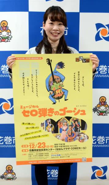 ミュージカル「セロ弾きのゴーシュ」への来場を呼び掛ける和田ゆりえ主任