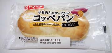 山崎製パンが自主回収する「いもあん&マーガリンコッペパン」
