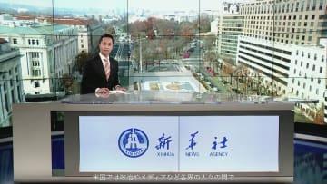 中国改革開放40周年祝賀大会、海外メディアが続々報道
