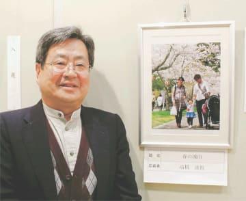 特選に輝いた「春の城山」と撮影者の高橋さん
