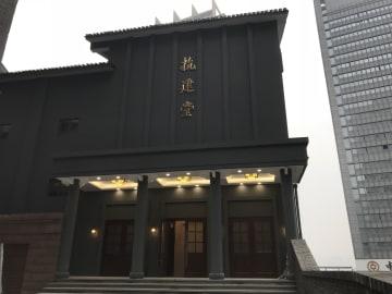 抗日戦争時建造の劇場「抗建堂」の修繕が完了 重慶市