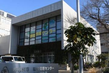 監査結果が相模原市議会で問題になった市立環境情報センター=同市中央区