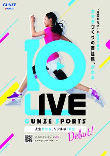 グンゼスポーツ、効率よく運動できる10分間プログラム「LIVE10」1月スタート