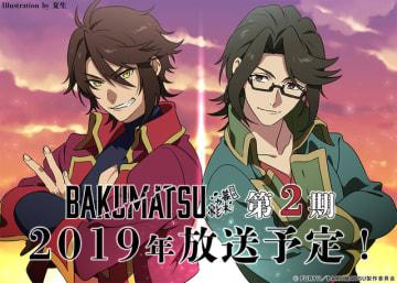 TVアニメ『BAKUMATSU』第2期決定ビジュアル(C)FURYU/BAKUMATSU 製作委員会