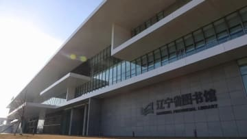 遼寧省図書館、改革開放記念イベント「童話四十年」を開催