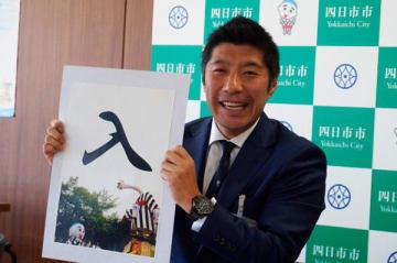 【記者会見で「今年の漢字一字」を示す森市長=四日市市役所で】