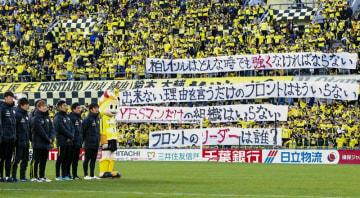 最終節、G大阪戦の試合終了後、スタンドには厳しい言葉が並んだ横断幕が掲げられた=1日、三協F柏