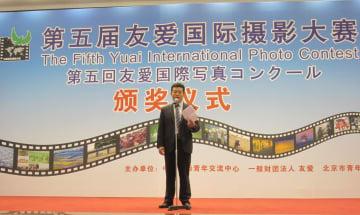 第5回友愛国際写真コンクール授賞式、北京で開催