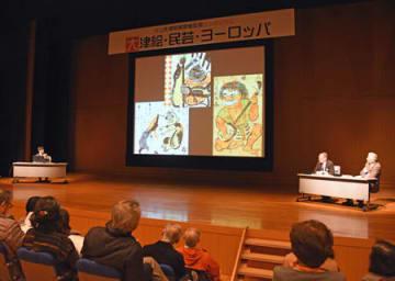 大津絵が欧州の芸術家に与えた影響について、専門家らが語り合ったシンポジウム(大津市におの浜1丁目・ピアザ淡海)