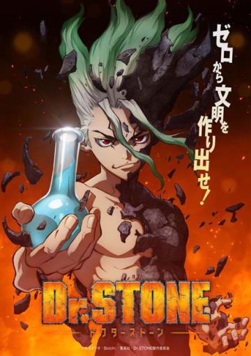 TVアニメ『Dr.STONE』ティザービジュアル(C)米スタジオ・ Boichi/集英社・ Dr.STONE 製作委員会