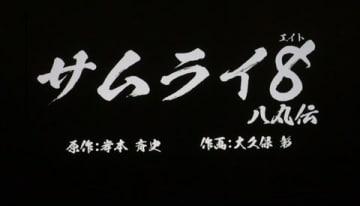 岸本斉史さんの新連載「サムライ8(エイト)八丸伝」の題字