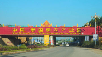 ベトナム国境から車で1時間半の距離にある中国—タイ崇左工業団地=広西チワン族自治区