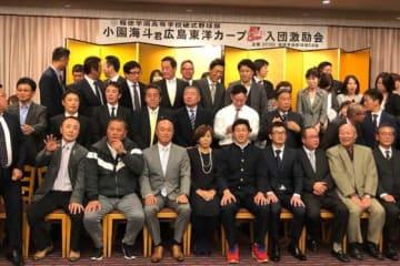 小園海斗への激励会が開催された【写真:沢井史】