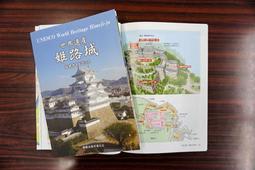 発刊された「世界遺産姫路城 公式ガイドブック」
