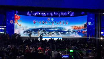 第3回吉林氷雪産業博覧会開催 吉林省長春市