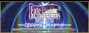 「Fate Project 大晦日 TVスペシャル 2018」放送カウントダウンキャンペーン(C)TYPE-MOON / FGO PROJECT