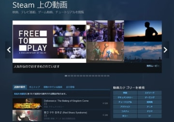 Steam、一部を除いた「映像」の販売・配信を終了―海外メーカーが報告