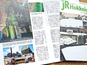 「炭鉄港」を特集しているJR北海道車内誌の12月号