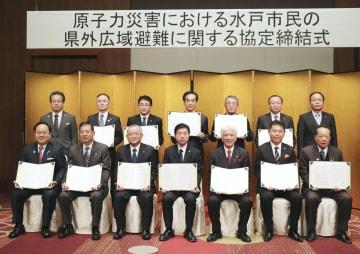 日本原子力発電東海第2原発で重大事故が起きた場合に備え、水戸市が埼玉県の11市町と結んだ協定の締結式=25日午前、さいたま市浦和区
