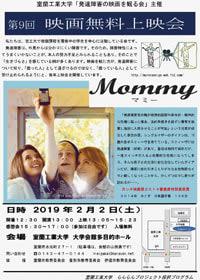 「Mommy」上映会の告知ポスター