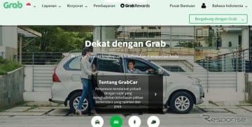 グラブのインドネシア公式サイト