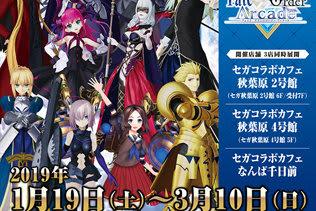 『セガコラボカフェ Fate/Grand Order Arcade』1月19日より開催決定!オリジナルメニュー&限定グッズが目白押し