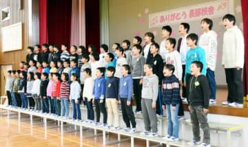 校舎への感謝の気持ちを込めて合唱を披露する気仙小児童