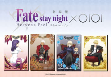 劇場版『Fate/stay night [Heaven's Feel]』×OIOI 期間限定イベント(C)TYPE-MOON・ufotable・FSNPC