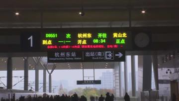 杭州と黄山結ぶ高速鉄道が全線開業