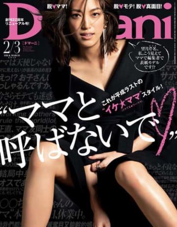 編集者の望月芹名さんが表紙を飾った女性ファッション誌「Domani」創刊22週年号