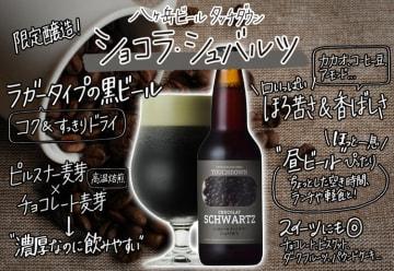 八ヶ岳ビール タッチダウン ショコラ・シュバルツ