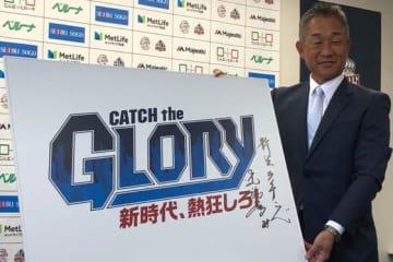 2019年シーズンのスローガンを掲げる辻監督【写真:岩国誠】