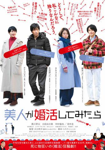 映画「美人が婚活してみたら」のポスタービジュアル(C)2018吉本興業