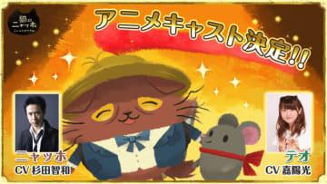 『猫のニャッホ ~ニャ・ミゼラブル~』アニメ化決定(C)Cocone Corp