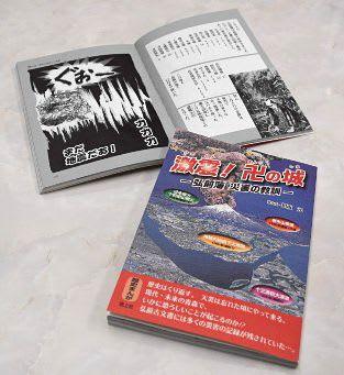 知坂さんが出版した「激震!卍の城-弘前藩 災害の教訓-」