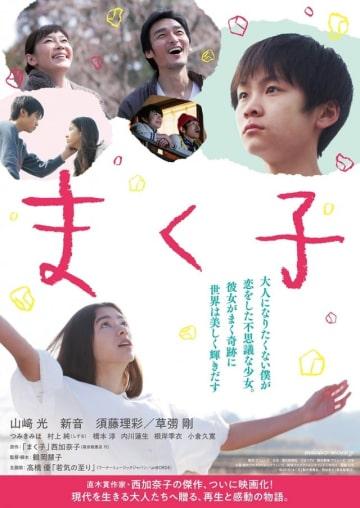 『まく子』本ポスタービジュアル - (C)2019「まく子」製作委員会/西加奈子(福音館書店)