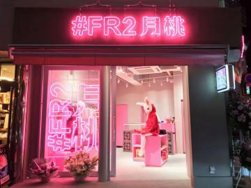 「FR2 月桃」=23日、国際通り