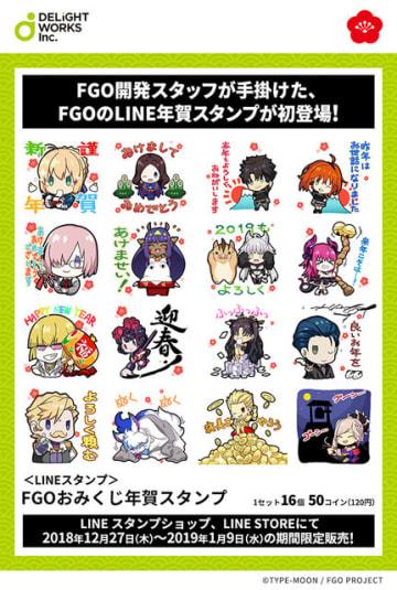 『FGO』開発スタッフ描き下ろしの「LINE おみくじ年賀スタンプ」発売!1月9日までの期間限定販売