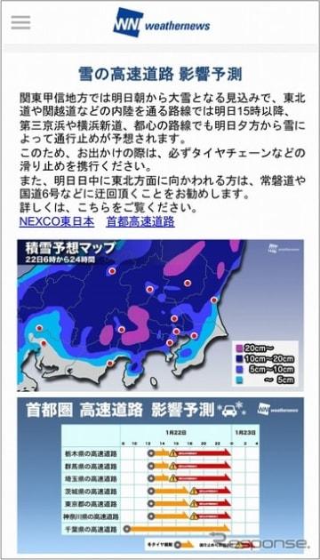 スマホアプリ「ウェザーニュースタッチ」で大雪情報や高速道路の規制・通行止め予測を提供