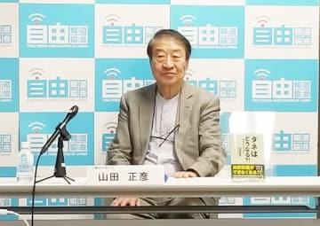 元農林水産大臣で弁護士の山田正彦氏