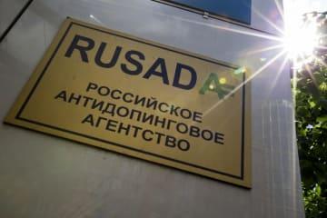 モスクワのロシア反ドーピング機関(RUSADA)の看板(AP=共同)