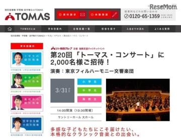 リソー教育グループ主催「第20回トーマス・コンサート」