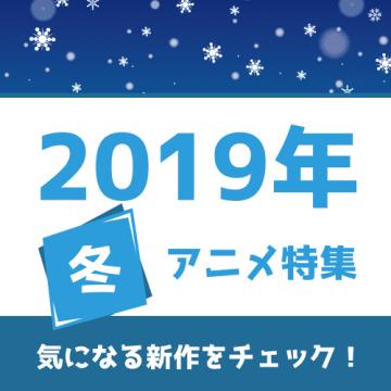 冬アニメの予習はココで! 権利元監修済みの「2019年冬アニメ一覧」公開!